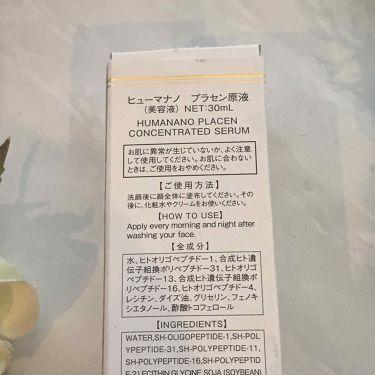 ヒューマナノ プラセン原液/その他/美容液を使ったクチコミ(2枚目)