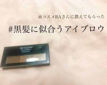miniiyoさんの「REVLONカラーステイ ブロウ メーカー<パウダーアイブロウ>」を含むクチコミ