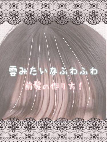 【画像付きクチコミ】初投稿です❕▫ふわふわ前髪の作り方を教えたいと思います❕💭▫私も最近まで凄い重い女子力の欠片もない前髪でした💦ですが簡単な方法で垢抜け前髪を作ることができました!୨୧┈┈┈┈┈┈┈┈┈┈┈┈┈┈┈┈┈┈୨୧⚫用意する物▫ストレートアイ...