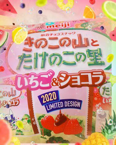 【画像付きクチコミ】たけのこの里きのこの山明治✨イチゴ&ショコラ12袋入りオリンピックバージョン!ミライトワソメイティのデザイン⭐️16種類!大好き❤なたけのこの里からイチゴ&ショコラ味!絶対買うよね〜♡読んで下さりありがとうございました✨#明治#たけのこの里