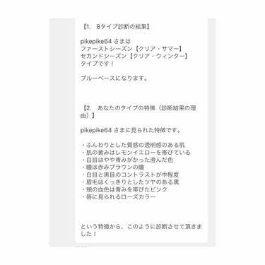ぴけ. on LIPS 「#簡易的パーソナルカラー診断今回アプリでのパーソナルカラー診断..」(2枚目)