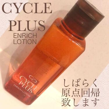 エンリッチ ローション/サイクルプラス/化粧水を使ったクチコミ(1枚目)