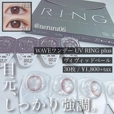 WAVEワンデー UV RING plus/WAVE/カラーコンタクトレンズを使ったクチコミ(1枚目)