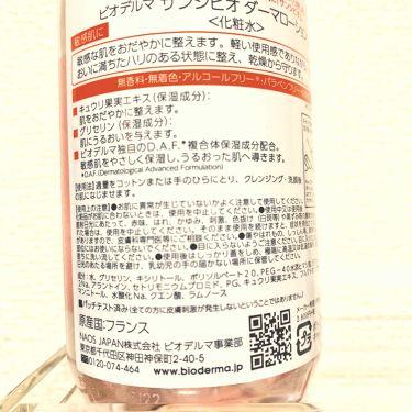 サンシビオ ダーマローション D/ビオデルマ/化粧水を使ったクチコミ(2枚目)