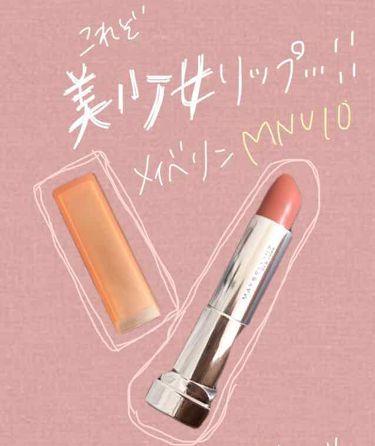 カラーセンセーショナル リップスティック C/MAYBELLINE NEW YORK/口紅 by ぽだ