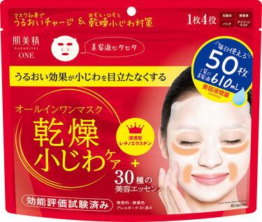2020/9/14発売 肌美精 肌美精ONE リンクルケア オールインワンマスク