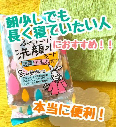 もかさんの「ラクイックふくだけ洗顔水シート<化粧水>」を含むクチコミ