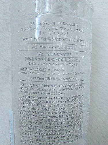 フレグランス プレミアム ファブリックミスト/パルフェタムール サボンサボン/香水(レディース)を使ったクチコミ(3枚目)