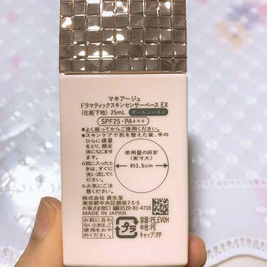 ドラマティックスキンセンサーベース EX/マキアージュ/化粧下地を使ったクチコミ(2枚目)