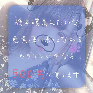 アイクローゼットワンデー スウィートシリーズ/カラーコンタクト/その他を使ったクチコミ(1枚目)