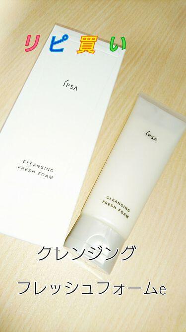 クレンジング フレッシュフォーム/IPSA/洗顔フォームを使ったクチコミ(1枚目)