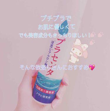 プラセンタ化粧水/素肌しずく/化粧水を使ったクチコミ(1枚目)