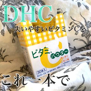ビタミンCパウダー/DHC/美肌サプリメントを使ったクチコミ(1枚目)