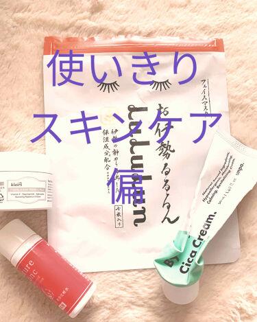 Qoo10/Qoo10/シートマスク・パックを使ったクチコミ(1枚目)