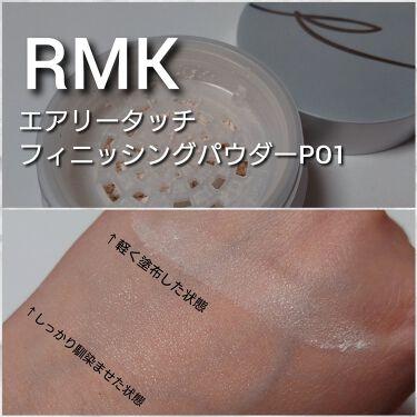 エアリータッチ フィニッシングパウダー /RMK/ルースパウダーを使ったクチコミ(3枚目)