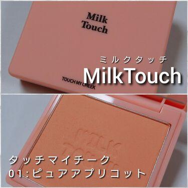 タッチ マイ チーク/Milk Touch/パウダーチークを使ったクチコミ(2枚目)