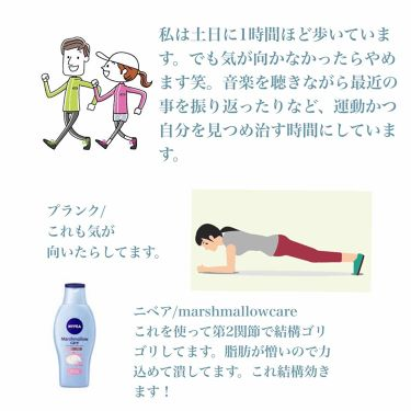 マシュマロケア ボディミルク/ニベア/ボディローション・ミルクを使ったクチコミ(2枚目)