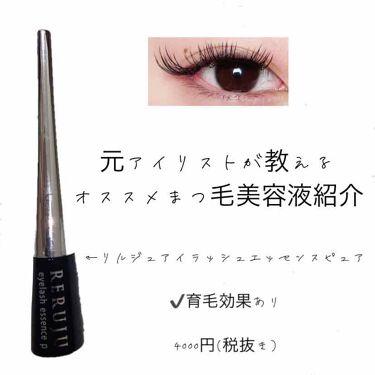 リルジュ アイラッシュエッセンス ピュア/RERUJU(リルジュ)/まつげ美容液を使ったクチコミ(1枚目)