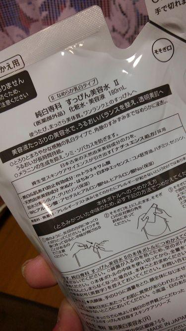 純白専科 すっぴん美容水 II/専科/化粧水を使ったクチコミ(3枚目)