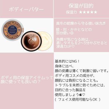 シア ボディバター/THE BODY SHOP/ボディクリーム・オイルを使ったクチコミ(4枚目)