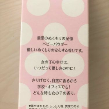 ボディミスト ベビーパフパフ/フィアンセ/香水(レディース)を使ったクチコミ(3枚目)