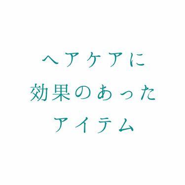 千夜子さんの「Honeyce'(ハニーチェ)ディープモイストリペア シャンプー/トリートメント<シャンプー・コンディショナー>」を含むクチコミ