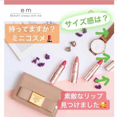 em cosme/その他/口紅を使ったクチコミ(1枚目)