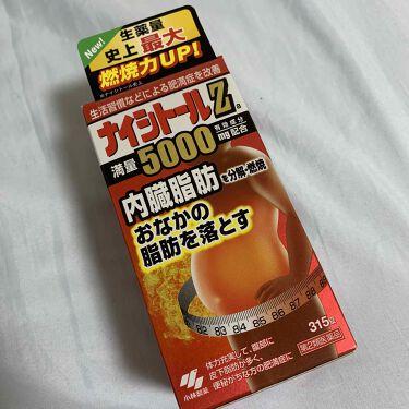 ナイシトールZ(医薬品)/小林製薬/ボディシェイプサプリメントを使ったクチコミ(2枚目)