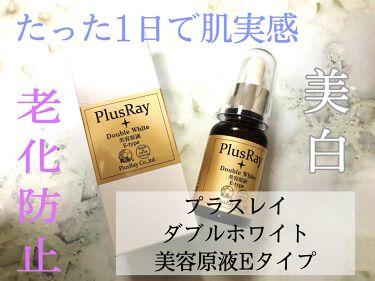 エクストラダブルホワイト美容原液Eタイプ/PlusRay/ブースター・導入液を使ったクチコミ(1枚目)