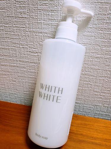 ボディソープ/WHITH WHITE/ボディソープを使ったクチコミ(1枚目)