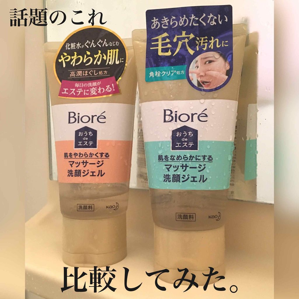 Sちゃんさんの「ビオレおうちdeエステ 30秒のマッサージ洗顔ジェル<その他洗顔料>」を含むクチコミ