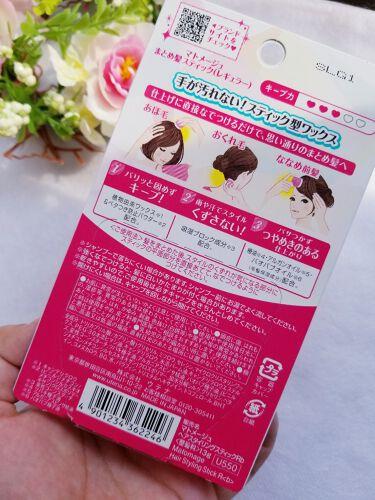 まとめ髪スティック  レギュラー/マトメージュ/ヘアワックス・クリームを使ったクチコミ(2枚目)