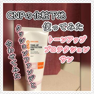 トーンアッププロテクションサン/CNP Laboratory/化粧下地を使ったクチコミ(1枚目)