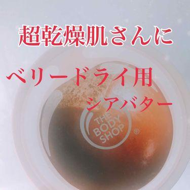 シア ボディバター/THE BODY SHOP/ボディクリーム・オイルを使ったクチコミ(1枚目)