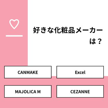 たぴ@フォロバ100 on LIPS 「【質問】好きな化粧品メーカーは?【回答】・CANMAKE:66..」(1枚目)