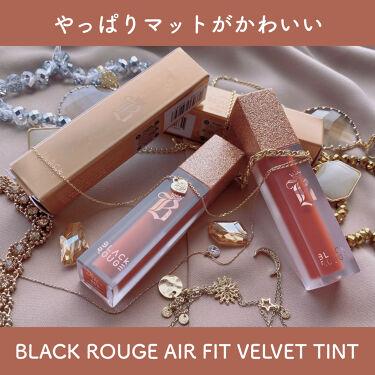 エアフィットベルベットティント/BLACK ROUGE/口紅を使ったクチコミ(1枚目)