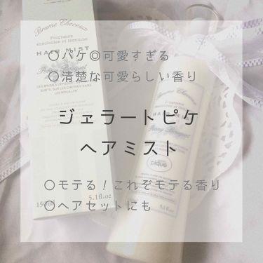 ヘアミスト/ジェラートピケ/プレスタイリング・寝ぐせ直しを使ったクチコミ(1枚目)