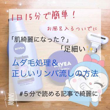 yuminさんの「ニベアニベアクリーム<ボディクリーム・オイル>」を含むクチコミ