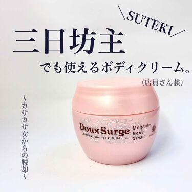 ドゥ・サージ モイスチュア ボディクリーム/HOUSE OF ROSE/ボディクリームを使ったクチコミ(1枚目)