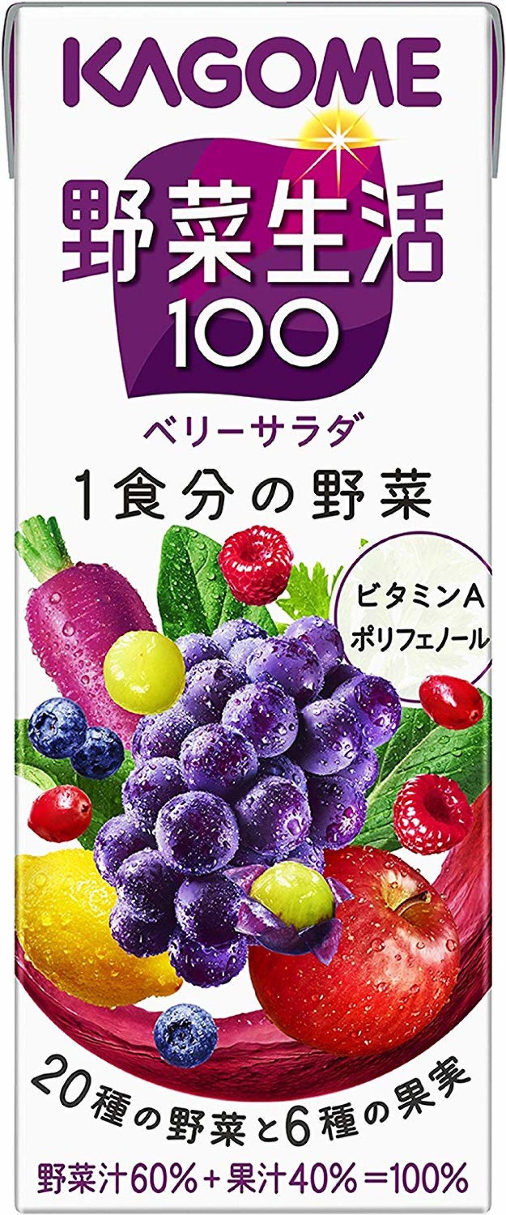 野菜生活100 ベリーサラダ
