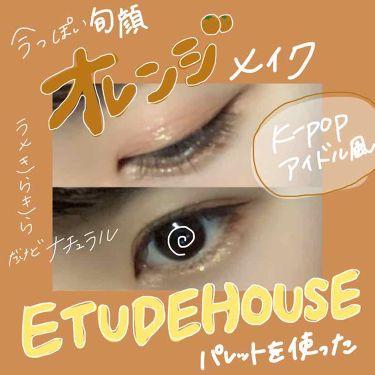 プレイカラー アイズ アイシャドウ/ETUDE HOUSE/パウダーアイシャドウを使ったクチコミ(1枚目)