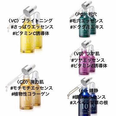 Power10フォーミュラ VCエフェクター/It's skin/美容液を使ったクチコミ(3枚目)