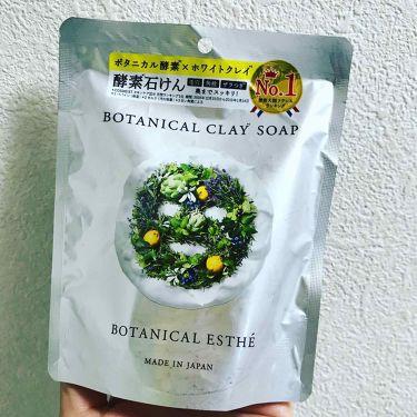 ボタニカルエステ ボタニカル クレイソープ/ステラシード/洗顔石鹸を使ったクチコミ(2枚目)