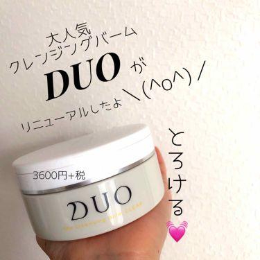 ザ クレンジングバーム クリア/DUO/マッサージ料を使ったクチコミ(1枚目)