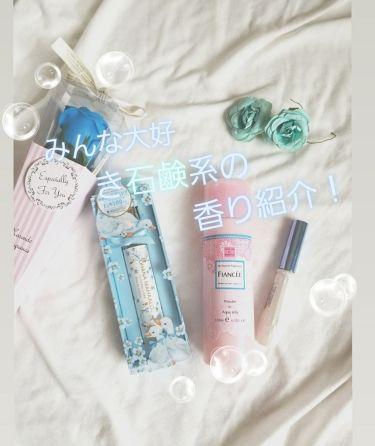 ジェルフレグランス シャボン/フィアンセ/香水(メンズ)を使ったクチコミ(1枚目)