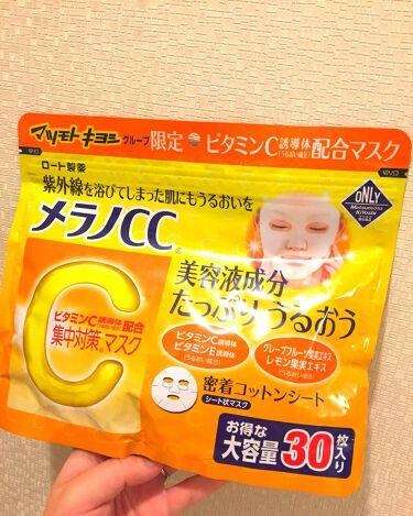 集中対策 マスク/メンソレータム メラノCC/シートマスク・パックを使ったクチコミ(1枚目)