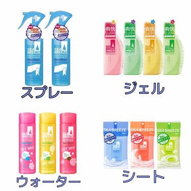 デオ&ウォーター A (せっけん)/シーブリーズ/デオドラント・制汗剤を使ったクチコミ(2枚目)