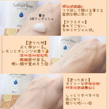 おはようるおいジュレ FO/サボリーノ/オールインワン化粧品を使ったクチコミ(3枚目)