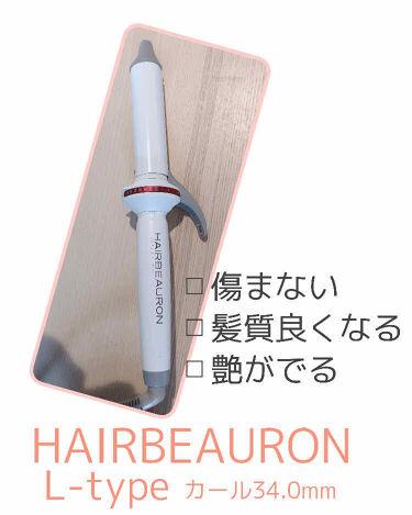 ヘアビューロン L-type 34.0mm/LUMIELINA/ヘアケア美容家電を使ったクチコミ(1枚目)