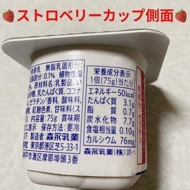 ビヒダスヨーグルト ストロベリー+ブルーベリー4ポット/ビヒダス/食品を使ったクチコミ(5枚目)